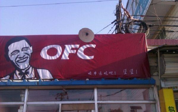 KFC Çakması OFC