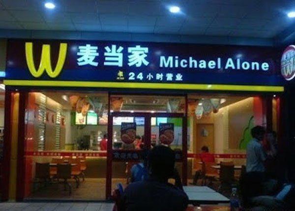 Mc Donald's çakması Micheal Alo