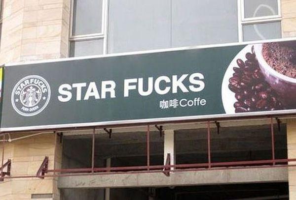 Starbucks çakması Star Fucks