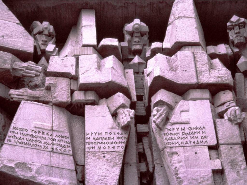 Dünya Savaşı Anıtı, Bulgaristan